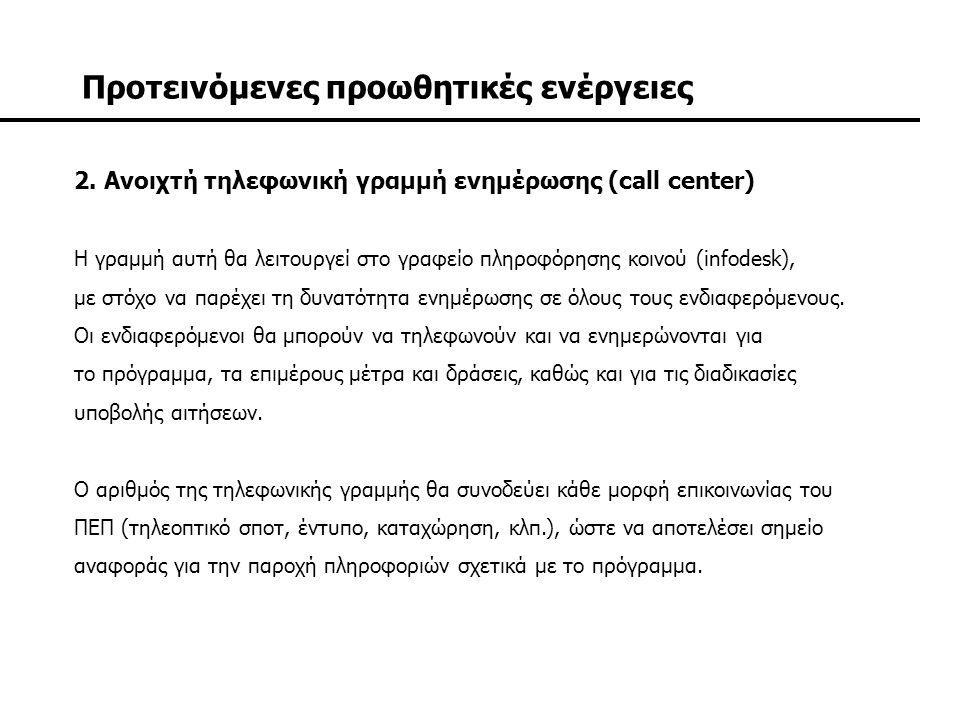 2. Ανοιχτή τηλεφωνική γραμμή ενημέρωσης (call center) Η γραμμή αυτή θα λειτουργεί στο γραφείο πληροφόρησης κοινού (infodesk), με στόχο να παρέχει τη δ