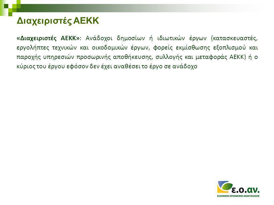 Διαχειριστές ΑΕΚΚ «Διαχειριστές ΑΕΚΚ»: Ανάδοχοι δημοσίων ή ιδιωτικών έργων (κατασκευαστές, εργολήπτες τεχνικών και οικοδομικών έργων, φορείς εκμίσθωσης εξοπλισμού και παροχής υπηρεσιών προσωρινής αποθήκευσης, συλλογής και μεταφοράς ΑΕΚΚ) ή ο κύριος του έργου εφόσον δεν έχει αναθέσει το έργο σε ανάδοχο
