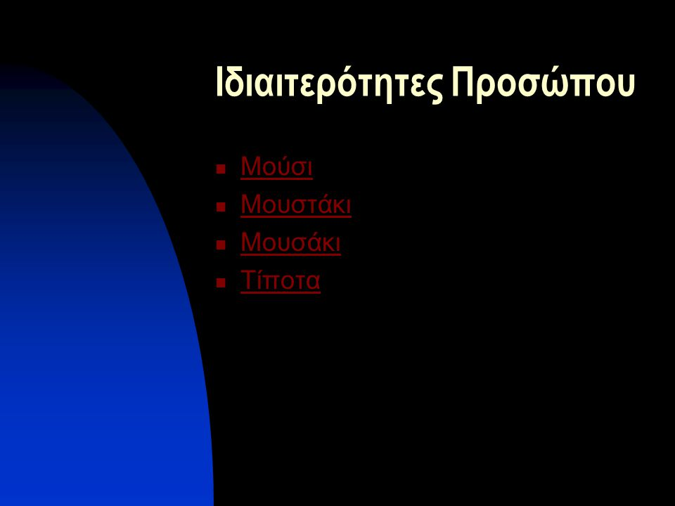 Ιδιαιτερότητες Προσώπου  Μούσι Μούσι  Μουστάκι Μουστάκι  Μουσάκι Μουσάκι  Τίποτα Τίποτα