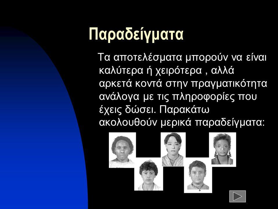 Ερωτηματολόγιο  Στη συνέχεια θα ακολουθήσει ένα ερωτηματολόγιο όπου ζητούνται πληροφορίες σχετικά με τα χαρακτηριστικά του προσώπου σου για την πραγματοποίηση του πορτραίτου σου.