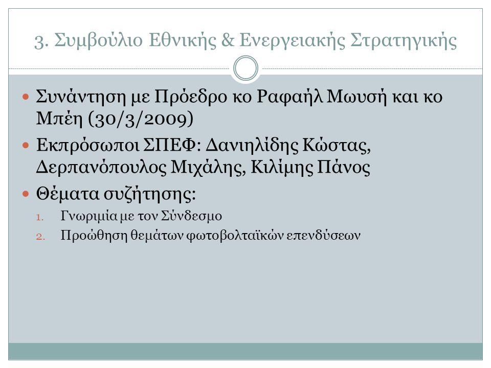 3. Συμβούλιο Εθνικής & Ενεργειακής Στρατηγικής  Συνάντηση με Πρόεδρο κο Ραφαήλ Μωυσή και κο Μπέη (30/3/2009)  Εκπρόσωποι ΣΠΕΦ: Δανιηλίδης Κώστας, Δε