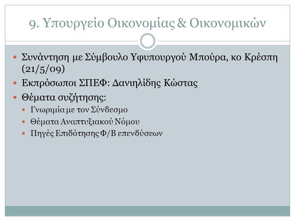 9. Υπουργείο Οικονομίας & Οικονομικών  Συνάντηση με Σύμβουλο Υφυπουργού Μπούρα, κο Κρέσπη (21/5/09)  Εκπρόσωποι ΣΠΕΦ: Δανιηλίδης Κώστας  Θέματα συζ