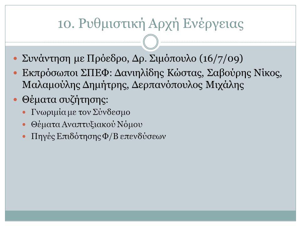10.Ρυθμιστική Αρχή Ενέργειας  Συνάντηση με Πρόεδρο, Δρ.