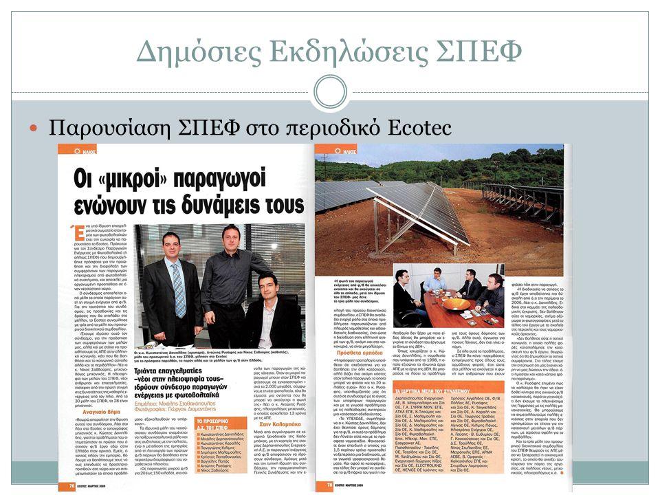 Δημόσιες Εκδηλώσεις ΣΠΕΦ  Παρουσίαση ΣΠΕΦ στο περιοδικό Ecotec
