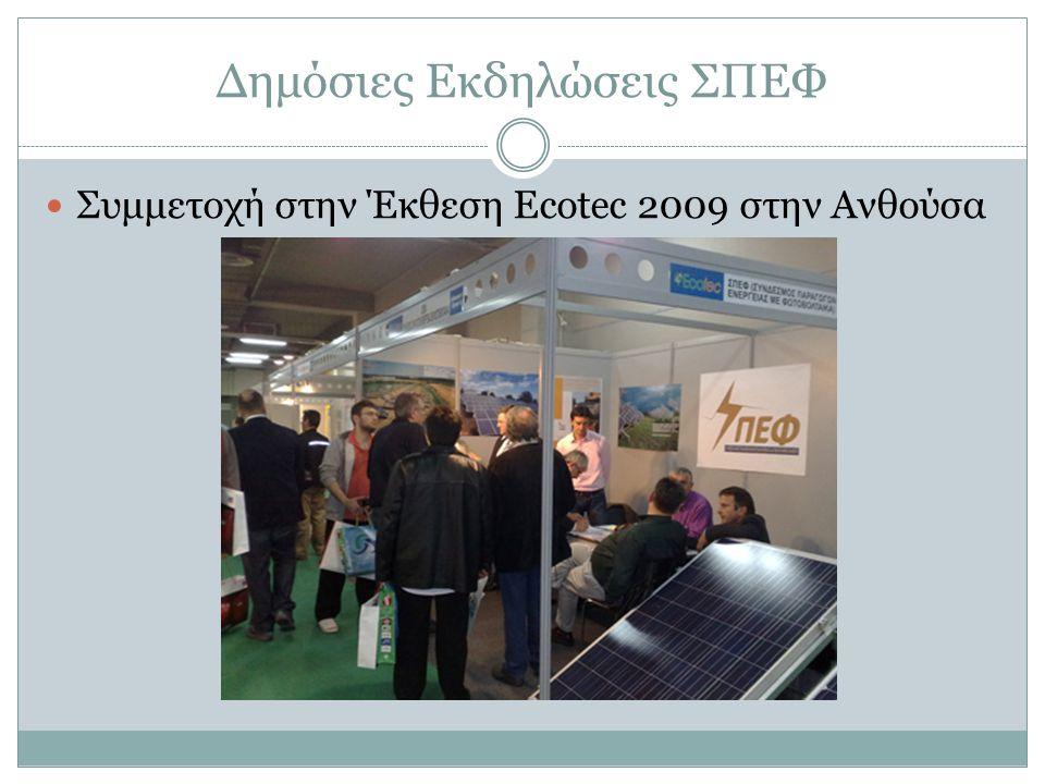 Δημόσιες Εκδηλώσεις ΣΠΕΦ  Συμμετοχή στην Έκθεση Ecotec 2009 στην Ανθούσα
