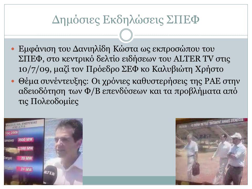 Δημόσιες Εκδηλώσεις ΣΠΕΦ  Εμφάνιση του Δανιηλίδη Κώστα ως εκπροσώπου του ΣΠΕΦ, στο κεντρικό δελτίο ειδήσεων του ALTER TV στις 10/7/09, μαζί τον Πρόεδρο ΣΕΦ κο Καλυβιώτη Χρήστο  Θέμα συνέντευξης: Οι χρόνιες καθυστερήσεις της ΡΑΕ στην αδειοδότηση των Φ/Β επενδύσεων και τα προβλήματα από τις Πολεοδομίες