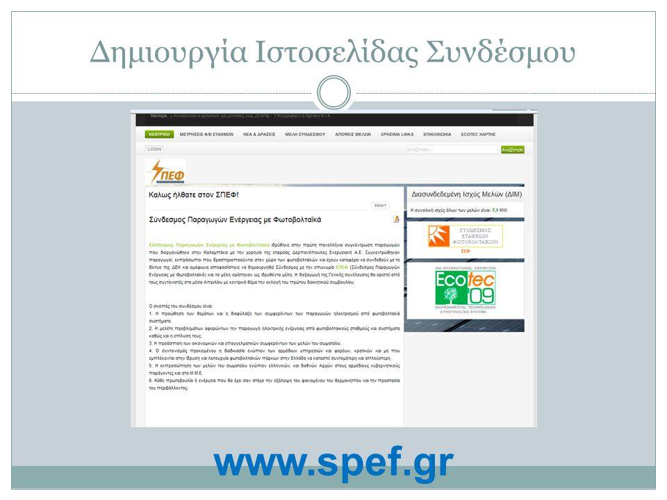 Δημιουργία Ιστοσελίδας Συνδέσμου www.spef.gr