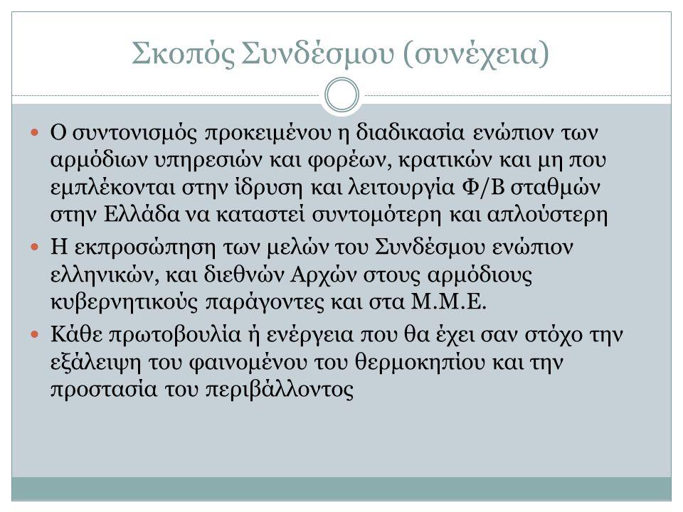 Σκοπός Συνδέσμου (συνέχεια)  Ο συντονισμός προκειμένου η διαδικασία ενώπιον των αρμόδιων υπηρεσιών και φορέων, κρατικών και μη που εμπλέκονται στην ίδρυση και λειτουργία Φ/Β σταθμών στην Ελλάδα να καταστεί συντομότερη και απλούστερη  Η εκπροσώπηση των μελών του Συνδέσμου ενώπιον ελληνικών, και διεθνών Αρχών στους αρμόδιους κυβερνητικούς παράγοντες και στα Μ.Μ.Ε.