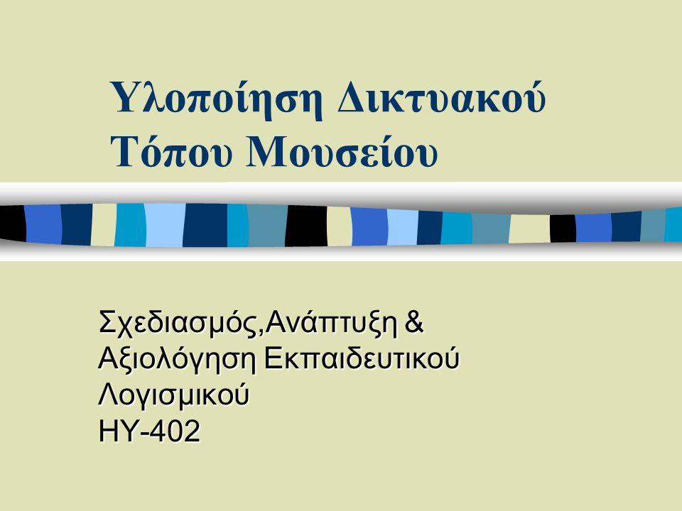 Υλοποίηση Δικτυακού Τόπου Μουσείου Σχεδιασμός,Ανάπτυξη & Αξιολόγηση Εκπαιδευτικού Λογισμικού ΗΥ-402