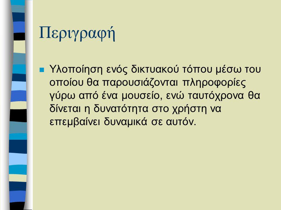 Ομάδα Εργασίας n Κομβοτέας Κυριάκος Α.Μ. : 981 ( komvot@csd.uoc.gr ) n Παπαγιαννάκη Σοφία Α.Μ.