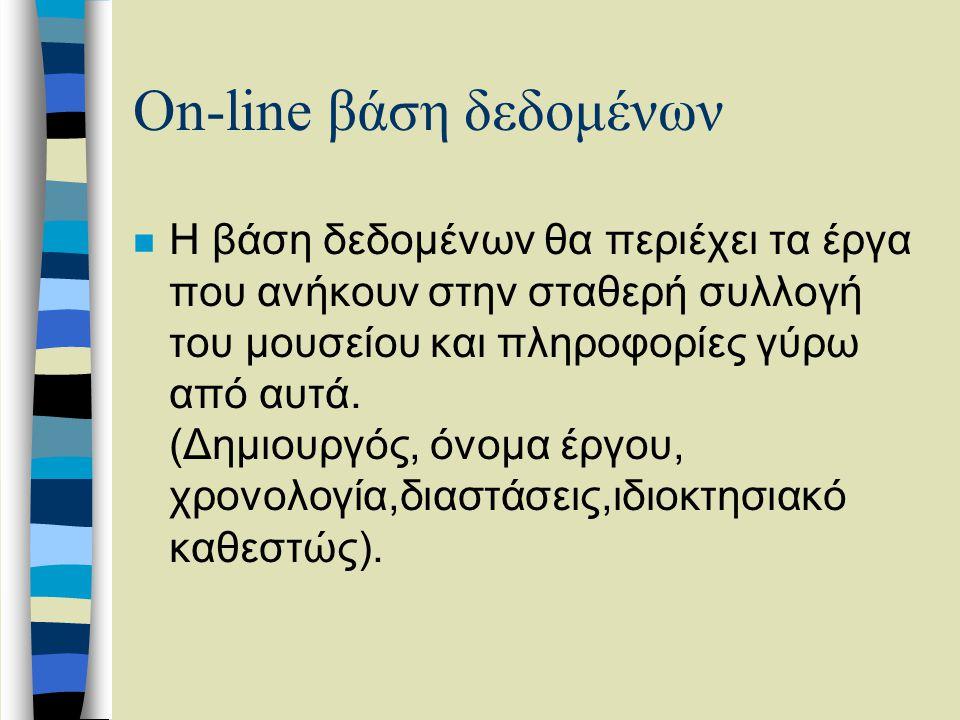 On-line βάση δεδομένων n Η βάση δεδομένων θα περιέχει τα έργα που ανήκουν στην σταθερή συλλογή του μουσείου και πληροφορίες γύρω από αυτά.