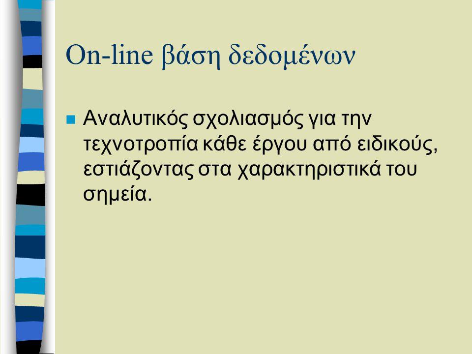 On-line βάση δεδομένων n Αναλυτικός σχολιασμός για την τεχνοτροπία κάθε έργου από ειδικούς, εστιάζοντας στα χαρακτηριστικά του σημεία.