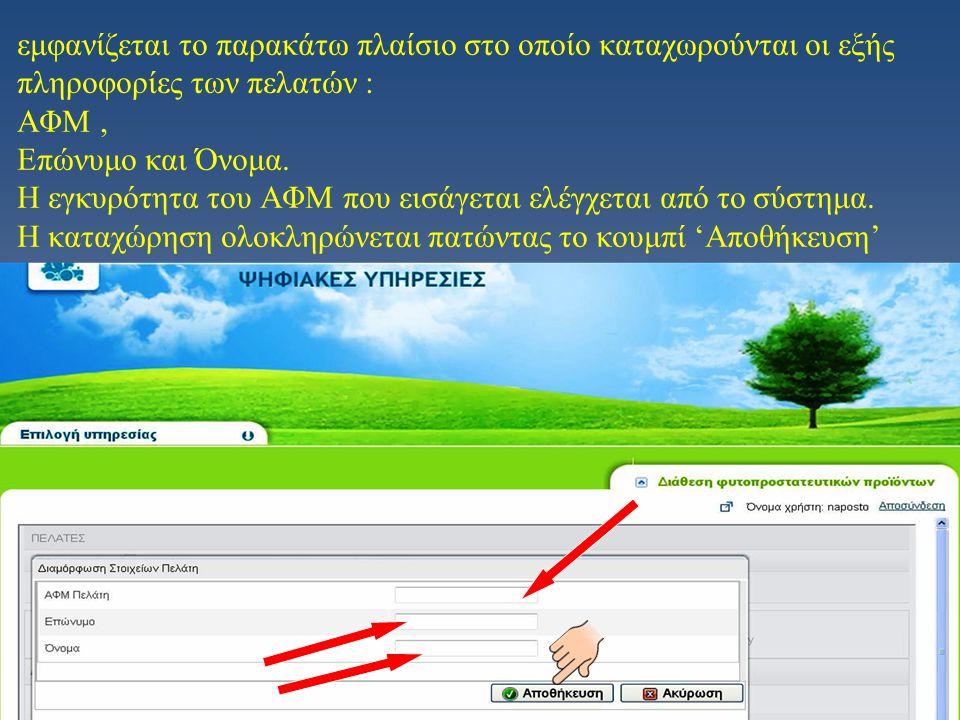 20 Ιουνίου 201420 Ιουνίου 201420 Ιουνίου 2014 εμφανίζεται το παρακάτω πλαίσιο στο οποίο καταχωρούνται οι εξής πληροφορίες των πελατών : ΑΦΜ, Επώνυμο και Όνομα.