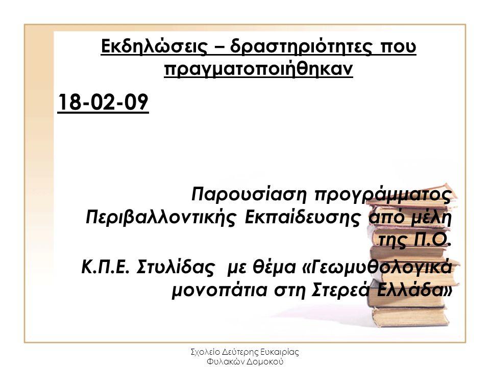 Σχολείο Δεύτερης Ευκαιρίας Φυλακών Δομοκού Εκδηλώσεις – δραστηριότητες που πραγματοποιήθηκαν 18-02-09 Παρουσίαση προγράμματος Περιβαλλοντικής Εκπαίδευ