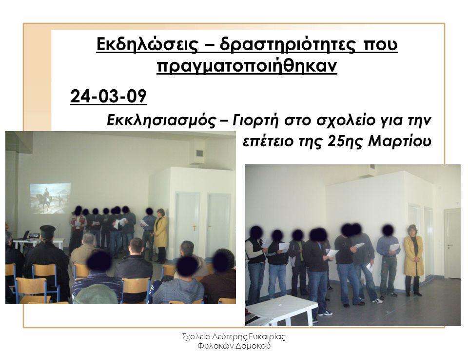 Σχολείο Δεύτερης Ευκαιρίας Φυλακών Δομοκού Εκδηλώσεις – δραστηριότητες που πραγματοποιήθηκαν 24-03-09 Εκκλησιασμός – Γιορτή στο σχολείο για την επέτει