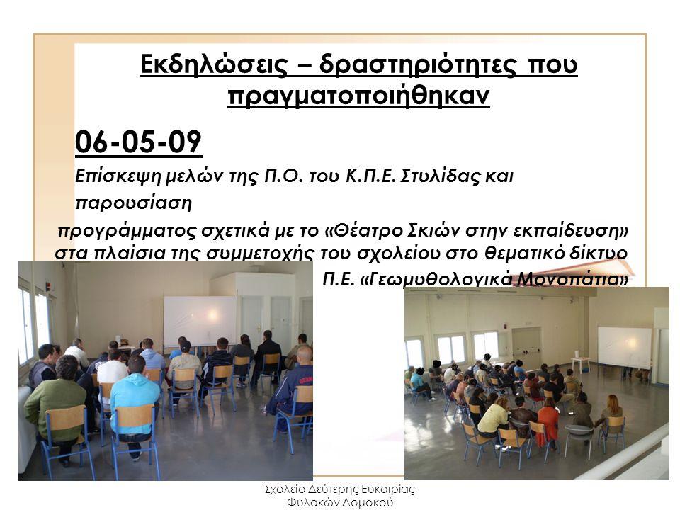 Σχολείο Δεύτερης Ευκαιρίας Φυλακών Δομοκού Εκδηλώσεις – δραστηριότητες που πραγματοποιήθηκαν 06-05-09 Επίσκεψη μελών της Π.Ο. του Κ.Π.Ε. Στυλίδας και