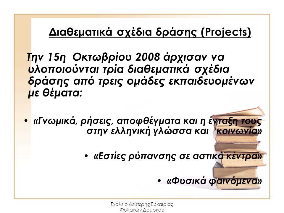 Σχολείο Δεύτερης Ευκαιρίας Φυλακών Δομοκού Διαθεματικά σχέδια δράσης (Projects) Την 15η Οκτωβρίου 2008 άρχισαν να υλοποιούνται τρία διαθεματικά σχέδια