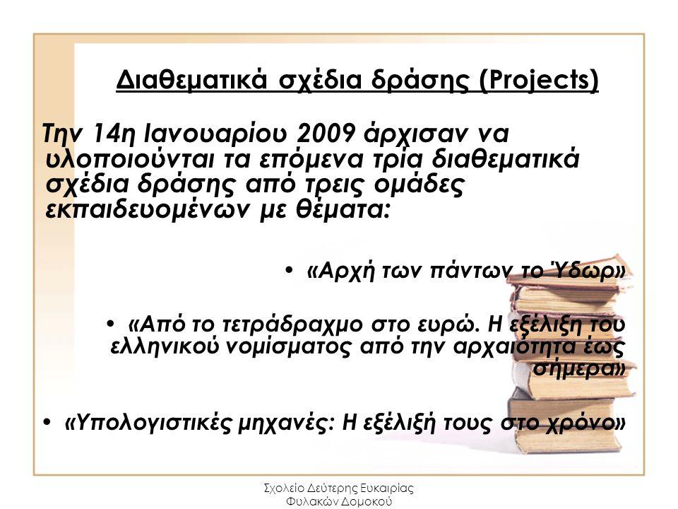 Σχολείο Δεύτερης Ευκαιρίας Φυλακών Δομοκού Διαθεματικά σχέδια δράσης (Projects) Την 14η Ιανουαρίου 2009 άρχισαν να υλοποιούνται τα επόμενα τρία διαθεμ