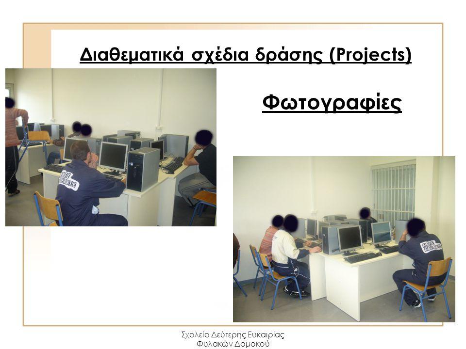 Σχολείο Δεύτερης Ευκαιρίας Φυλακών Δομοκού Διαθεματικά σχέδια δράσης (Projects) Φωτογραφίες