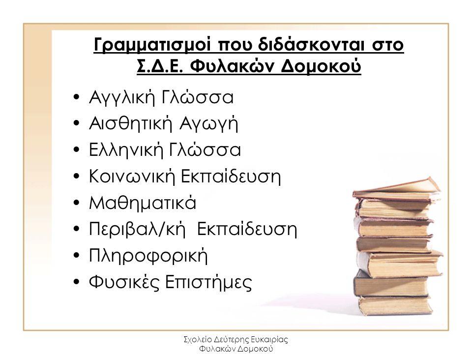 Σχολείο Δεύτερης Ευκαιρίας Φυλακών Δομοκού Γραμματισμοί που διδάσκονται στο Σ.Δ.Ε. Φυλακών Δομοκού •Αγγλική Γλώσσα •Αισθητική Αγωγή •Ελληνική Γλώσσα •