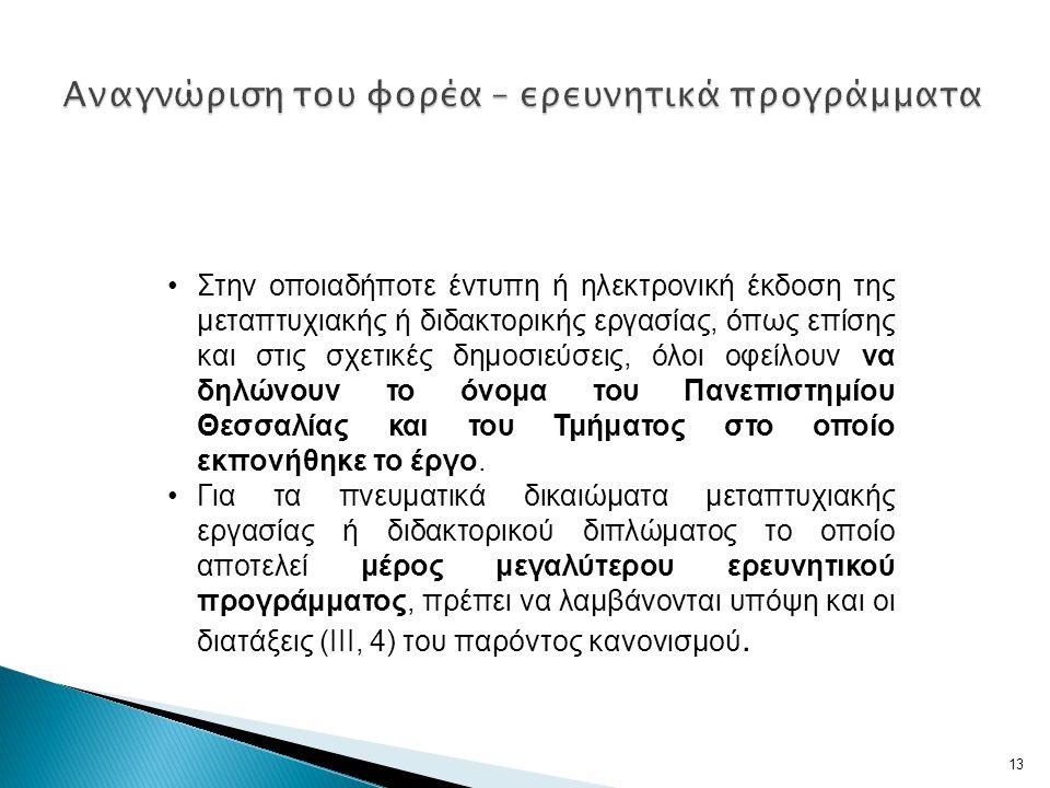 •Στην οποιαδήποτε έντυπη ή ηλεκτρονική έκδοση της μεταπτυχιακής ή διδακτορικής εργασίας, όπως επίσης και στις σχετικές δημοσιεύσεις, όλοι οφείλουν να δηλώνουν το όνομα του Πανεπιστημίου Θεσσαλίας και του Τμήματος στο οποίο εκπονήθηκε το έργο.
