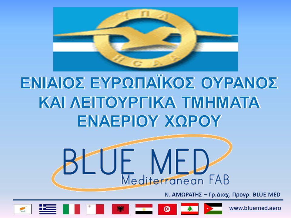 www.bluemed.aero Η νέα θεσμική διάρθρωση του ΕΕΟ II απαιτεί έναν αριθμό νέων λειτουργιών: (i) Ένα ανεξάρτητο όργανο ελέγχου επιδόσεων θα συνδράμει την Επιτροπή και τις εθνικές εποπτικές αρχές στη ρύθμιση των επιδόσεων (PRB) (ii) Ο Διαχειριστής Δικτύου (Network Manager) της Ευρωπαϊκής Ένωσης θα συμπληρώσει τους περιφερειακούς φορείς παροχής υπηρεσιών με μια προσέγγιση νοοτροπίας δικτύου στη χωρητικότητα του εναερίου χώρου, τις διαδρομές ή τις συχνότητες.