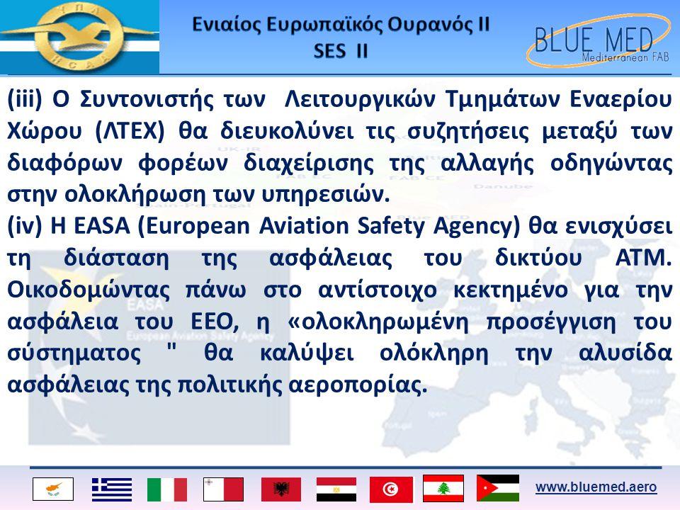 www.bluemed.aero (iii) Ο Συντονιστής των Λειτουργικών Τμημάτων Εναερίου Χώρου (ΛΤΕΧ) θα διευκολύνει τις συζητήσεις μεταξύ των διαφόρων φορέων διαχείρι