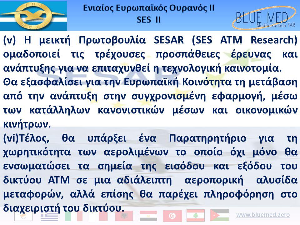 www.bluemed.aero (v) Η μεικτή Πρωτοβουλία SESAR (SES ATM Research) ομαδοποιεί τις τρέχουσες προσπάθειες έρευνας και ανάπτυξης για να επιταχυνθεί η τεχ