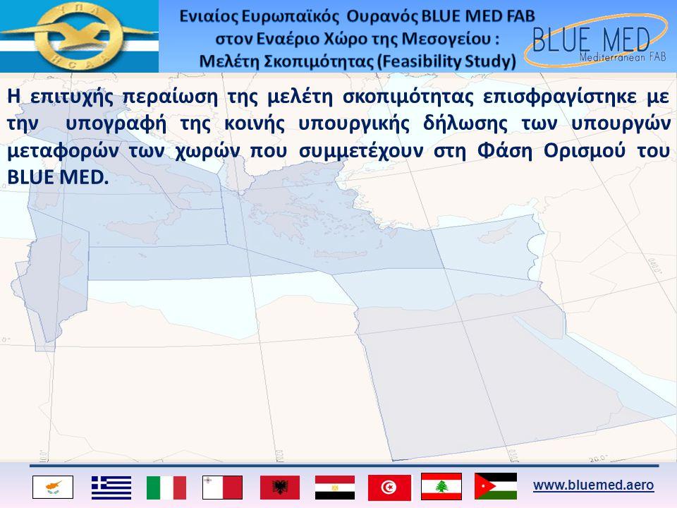 www.bluemed.aero H επιτυχής περαίωση της μελέτη σκοπιμότητας επισφραγίστηκε με την υπογραφή της κοινής υπουργικής δήλωσης των υπουργών μεταφορών των χ