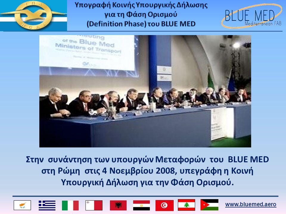www.bluemed.aero Στην συνάντηση των υπουργών Μεταφορών του BLUE MED στη Ρώμη στις 4 Νοεμβρίου 2008, υπεγράφη η Κοινή Υπουργική Δήλωση για την Φάση Oρι