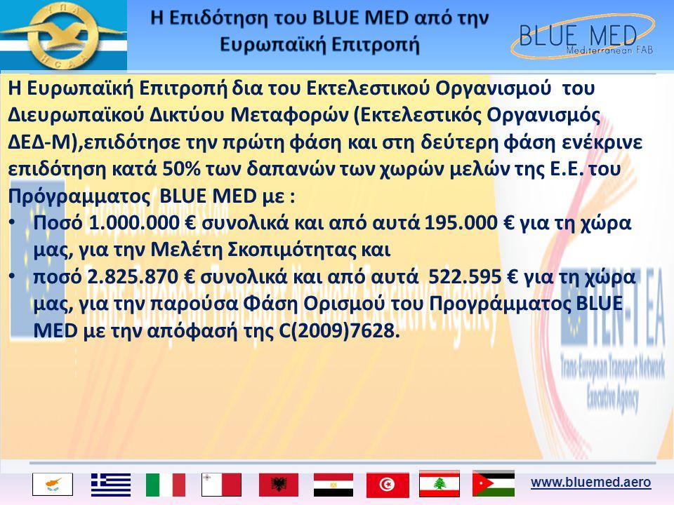 www.bluemed.aero Η Ευρωπαϊκή Επιτροπή δια του Εκτελεστικού Οργανισμού του Διευρωπαϊκού Δικτύου Μεταφορών (Εκτελεστικός Οργανισμός ΔΕΔ-Μ),επιδότησε την