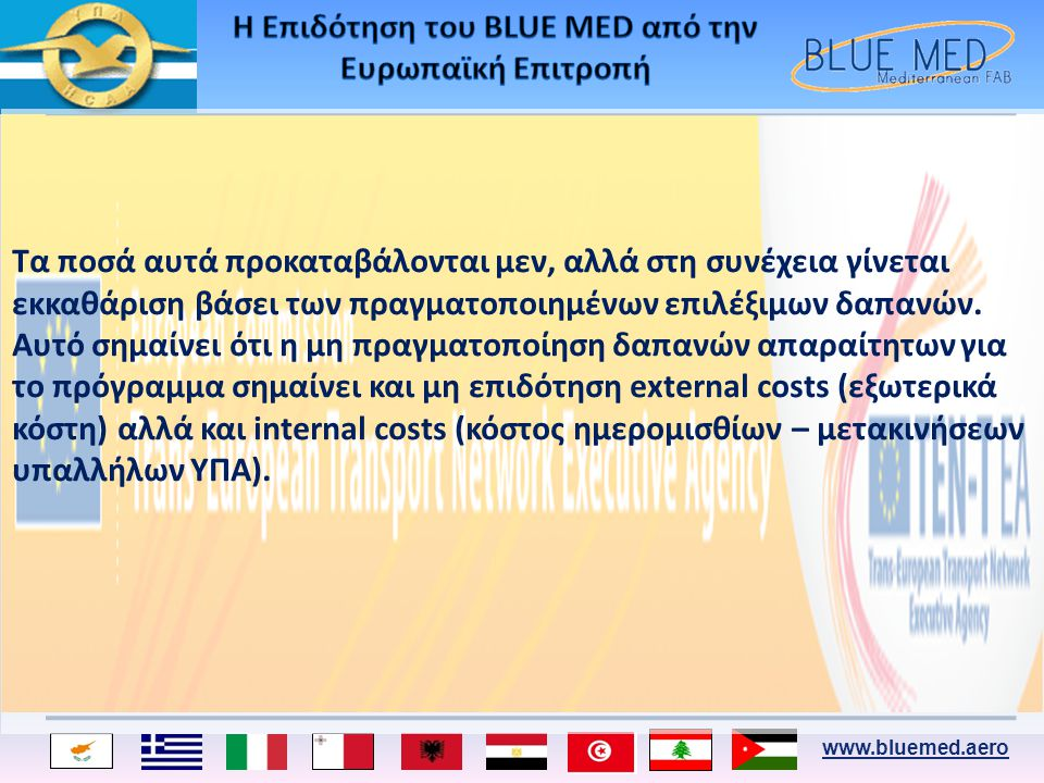 www.bluemed.aero Τα ποσά αυτά προκαταβάλονται μεν, αλλά στη συνέχεια γίνεται εκκαθάριση βάσει των πραγματοποιημένων επιλέξιμων δαπανών. Αυτό σημαίνει