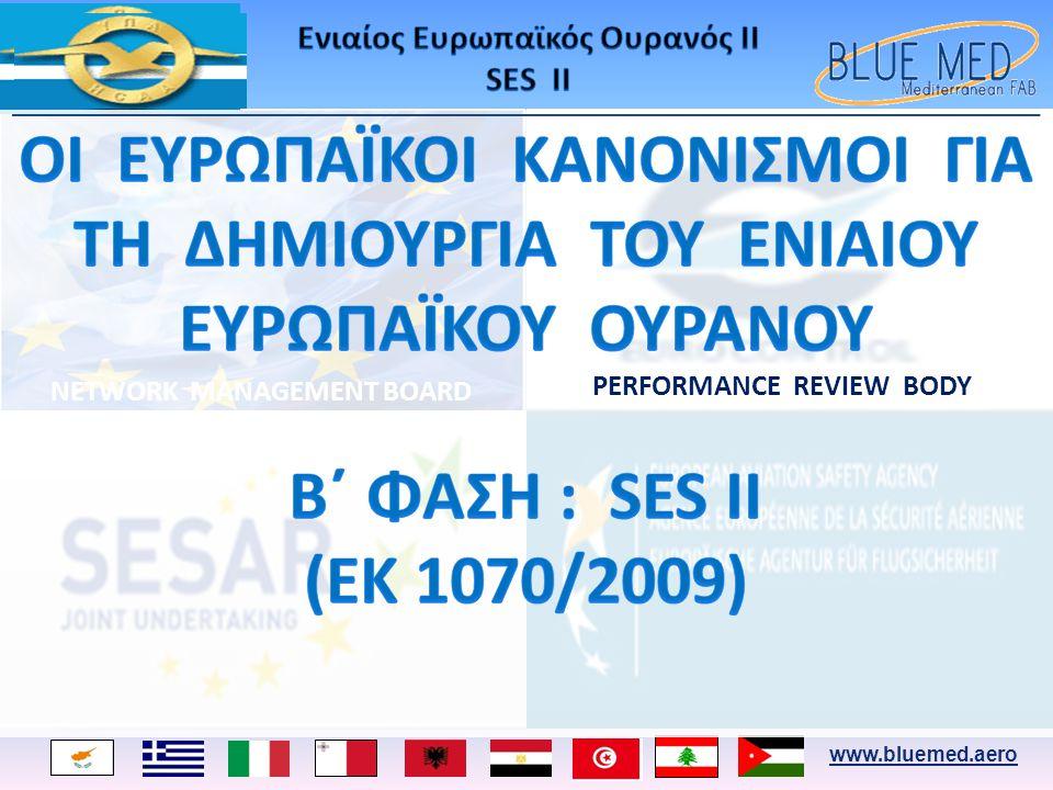 www.bluemed.aero Η Μελέτη Σκοπιμότητας για το BLUE MED FAB ξεκίνησε το 2006.