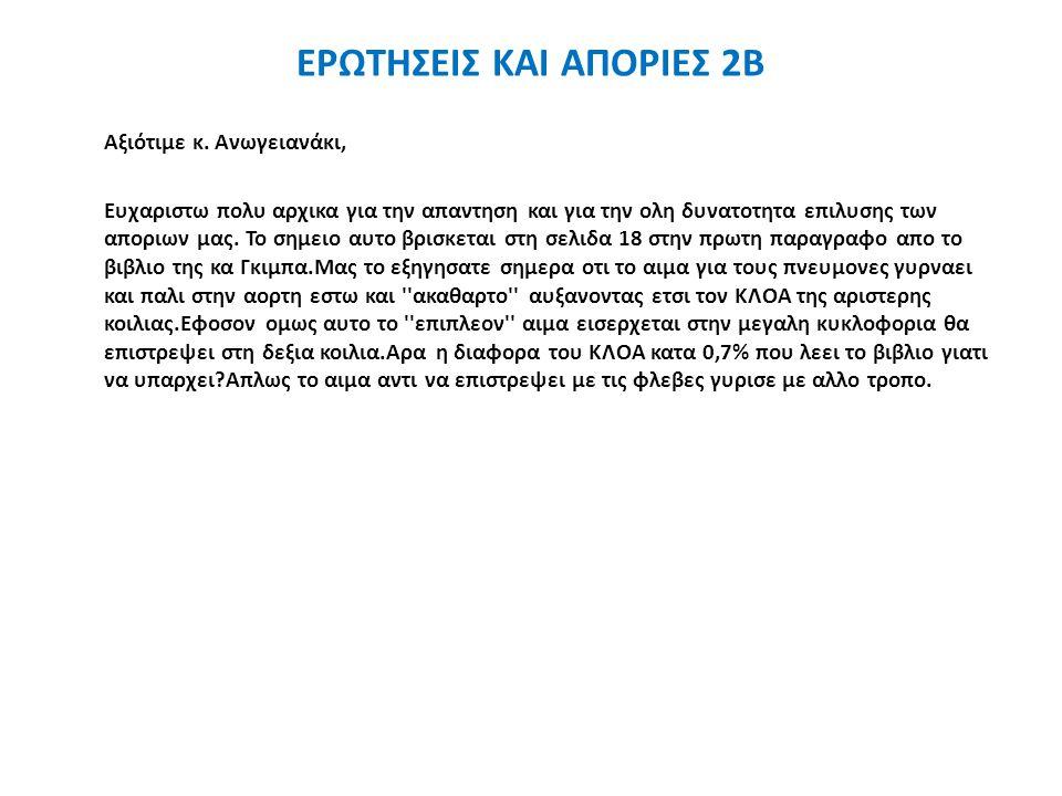ΕΡΩΤΗΣΕΙΣ ΚΑΙ ΑΠΟΡΙΕΣ 2Β Αξιότιμε κ. Ανωγειανάκι, Ευχαριστω πολυ αρχικα για την απαντηση και για την ολη δυνατοτητα επιλυσης των αποριων μας. Το σημει