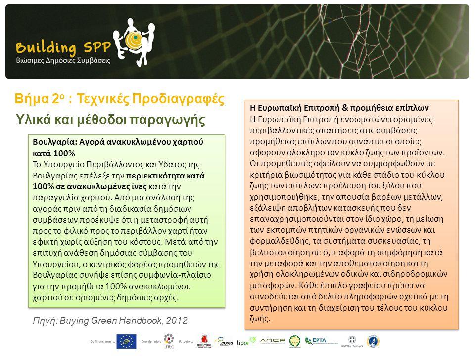 Βήμα 2 ο : Τεχνικές Προδιαγραφές Υλικά και μέθοδοι παραγωγής Βουλγαρία: Αγορά ανακυκλωμένου χαρτιού κατά 100% Το Υπουργείο Περιβάλλοντος και Ύδατος της Βουλγαρίας επέλεξε την περιεκτικότητα κατά 100% σε ανακυκλωμένες ίνες κατά την παραγγελία χαρτιού.