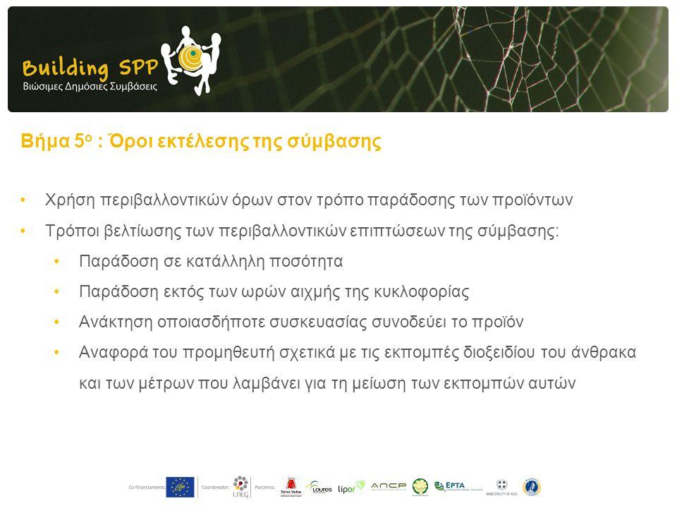 Βήμα 5 ο : Όροι εκτέλεσης της σύμβασης •Χρήση περιβαλλοντικών όρων στον τρόπο παράδοσης των προϊόντων •Τρόποι βελτίωσης των περιβαλλοντικών επιπτώσεων