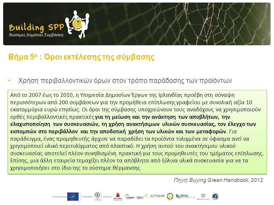 Βήμα 5 ο : Όροι εκτέλεσης της σύμβασης •Χρήση περιβαλλοντικών όρων στον τρόπο παράδοσης των προϊόντων Από το 2007 έως το 2010, η Υπηρεσία Δημοσίων Έργ