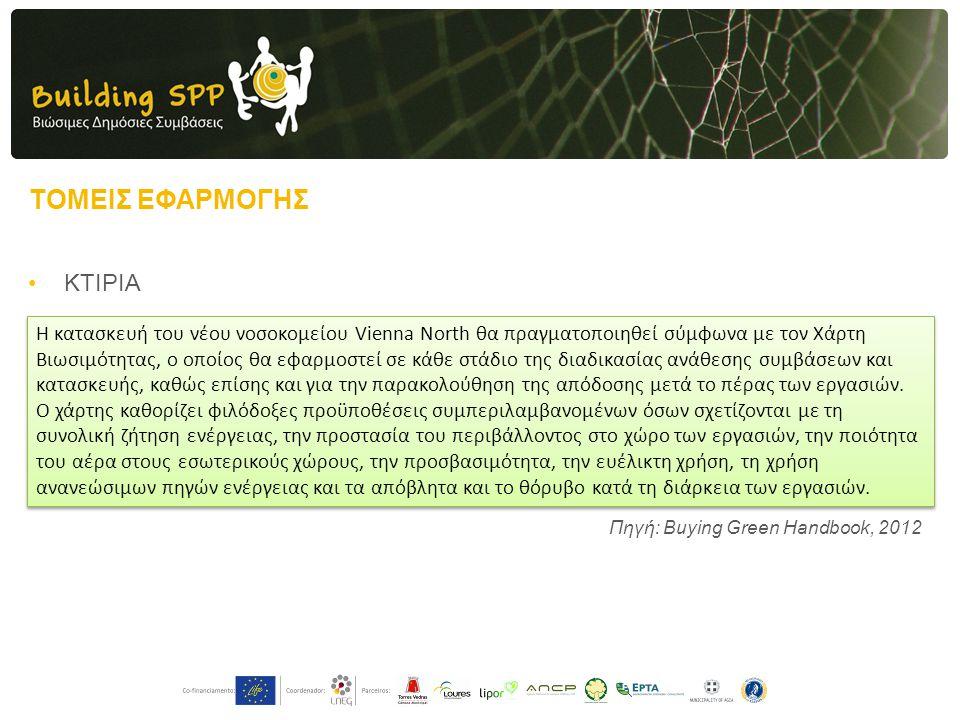 ΤΟΜΕΙΣ ΕΦΑΡΜΟΓΗΣ •ΚΤΙΡΙΑ Η κατασκευή του νέου νοσοκομείου Vienna North θα πραγματοποιηθεί σύμφωνα με τον Χάρτη Βιωσιμότητας, ο οποίος θα εφαρμοστεί σε κάθε στάδιο της διαδικασίας ανάθεσης συμβάσεων και κατασκευής, καθώς επίσης και για την παρακολούθηση της απόδοσης μετά το πέρας των εργασιών.