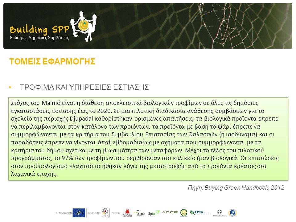 ΤΟΜΕΙΣ ΕΦΑΡΜΟΓΗΣ •ΤΡΟΦΙΜΑ ΚΑΙ ΥΠΗΡΕΣΙΕΣ ΕΣΤΙΑΣΗΣ Στόχος του Malmö είναι η διάθεση αποκλειστικά βιολογικών τροφίμων σε όλες τις δημόσιες εγκαταστάσεις