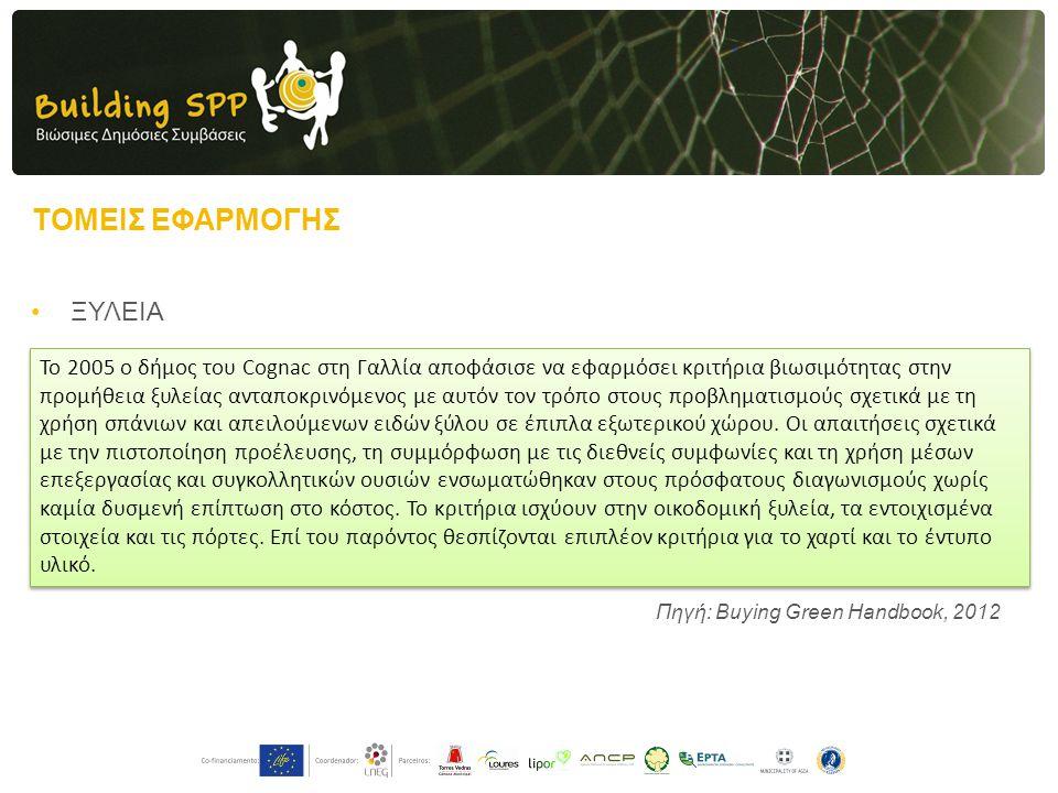 ΤΟΜΕΙΣ ΕΦΑΡΜΟΓΗΣ •ΞΥΛΕΙΑ Το 2005 ο δήμος του Cognac στη Γαλλία αποφάσισε να εφαρμόσει κριτήρια βιωσιμότητας στην προμήθεια ξυλείας ανταποκρινόμενος με