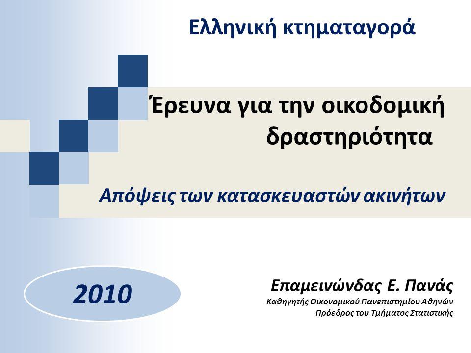 Οικονομικό Πανεπιστήμιο Αθηνών Τμήμα Στατιστικής Πόσο χρονικό διάστημα περιμένετε ότι θα διαρκέσει η κρίση στην οικοδομή; 22