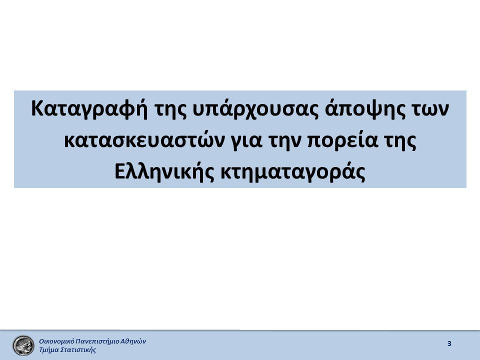 Οικονομικό Πανεπιστήμιο Αθηνών Τμήμα Στατιστικής Πόσο χρονικό διάστημα περιμένετε ότι θα διαρκέσει η κρίση στην οικοδομή; 24  Σχεδόν 6 στους 10 ερωτηθέντες πιστεύουν ότι η κρίση στην οικοδομή θα διαρκέσει 2 έως 3 χρόνια, ενώ 1 στους 4 πιστεύει ότι θα διαρκέσει 2 χρόνια.