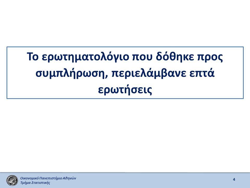 Οικονομικό Πανεπιστήμιο Αθηνών Τμήμα Στατιστικής Πιστεύετε ότι η κυβέρνηση έχει καταβάλλει προσπάθεια και έχει προβεί στις απαραίτητες ενέργειες για την ανάσχεση της κρίσης στον κατασκευαστικό κλάδο; 25