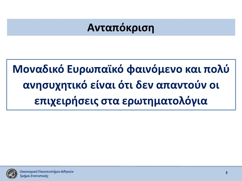 Οικονομικό Πανεπιστήμιο Αθηνών Τμήμα Στατιστικής 6 Το γεγονός αυτό έχει ως αποτέλεσμα, ότι η έρευνα, με αυστηρό τρόπο, δε μπορεί να χαρακτηρισθεί ότι αντιπροσωπεύει ένα τυχαίο αντιπροσωπευτικό δείγμα.