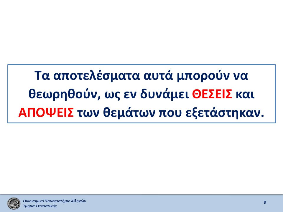 Οικονομικό Πανεπιστήμιο Αθηνών Τμήμα Στατιστικής Πώς αναμένετε ότι θα εξελιχθούν οι τιμές των ακινήτων τους επόμενους 6 μήνες; 20