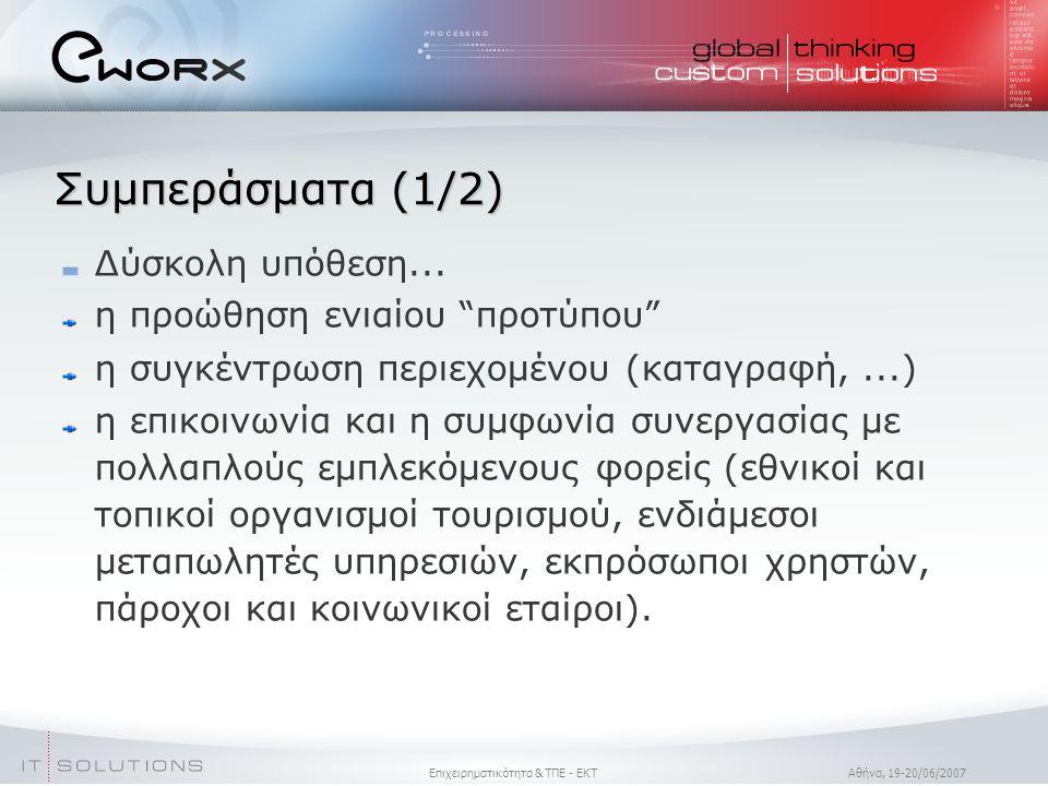 Επιχειρηματικότητα & ΤΠΕ - ΕΚΤ Aθήνα, 19-20/06/2007 Συμπεράσματα (1/2)  Δύσκολη υπόθεση...