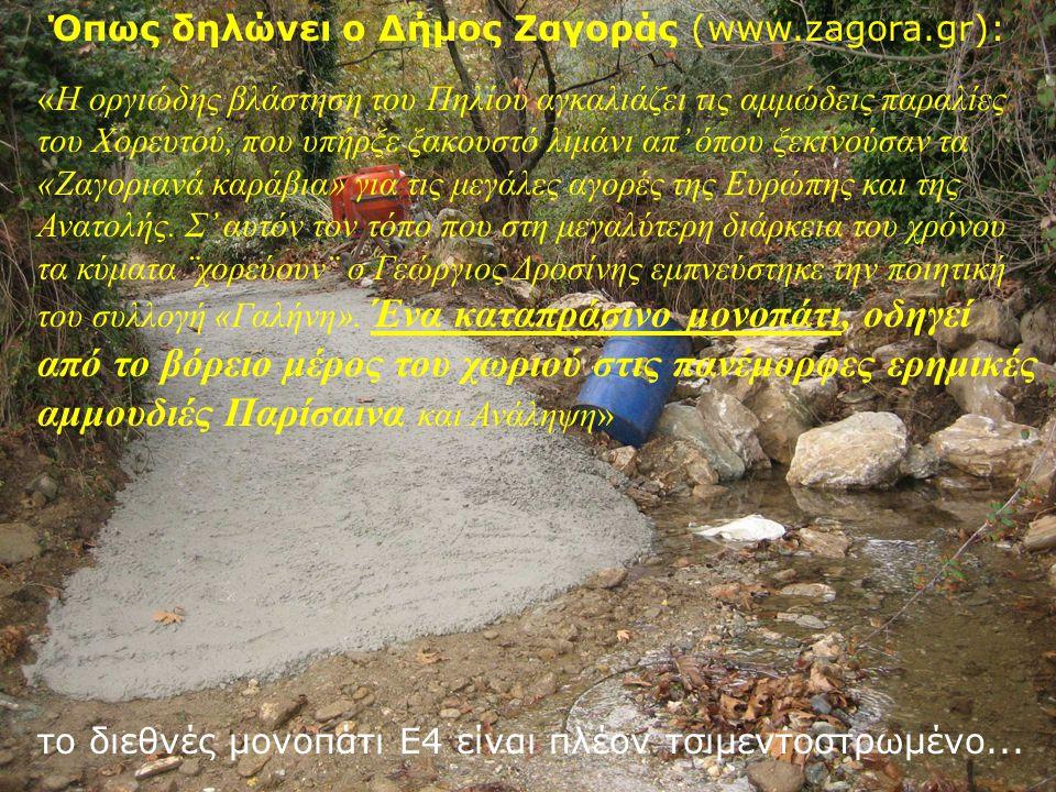 Ο πρώην Δήμαρχος Ζαγοράς με επίκεντρο την τσέπη του, σχεδίασε το δικό του αύριο… όπως ευθαρσώς δήλωσε (ΣΚΑΪ) «εμείς δεν πρέπει να ζήσουμε;;»