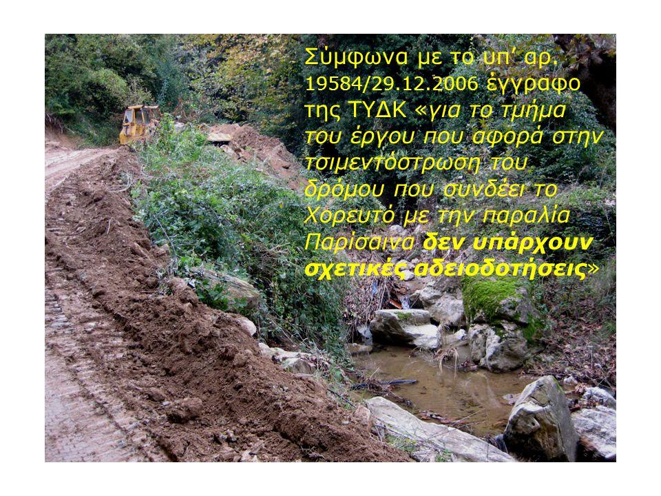 Σύμφωνα με το υπ' αρ. 19584/29.12.2006 έγγραφο της ΤΥΔΚ «για το τμήμα του έργου που αφορά στην τσιμεντόστρωση του δρόμου που συνδέει το Χορευτό με την