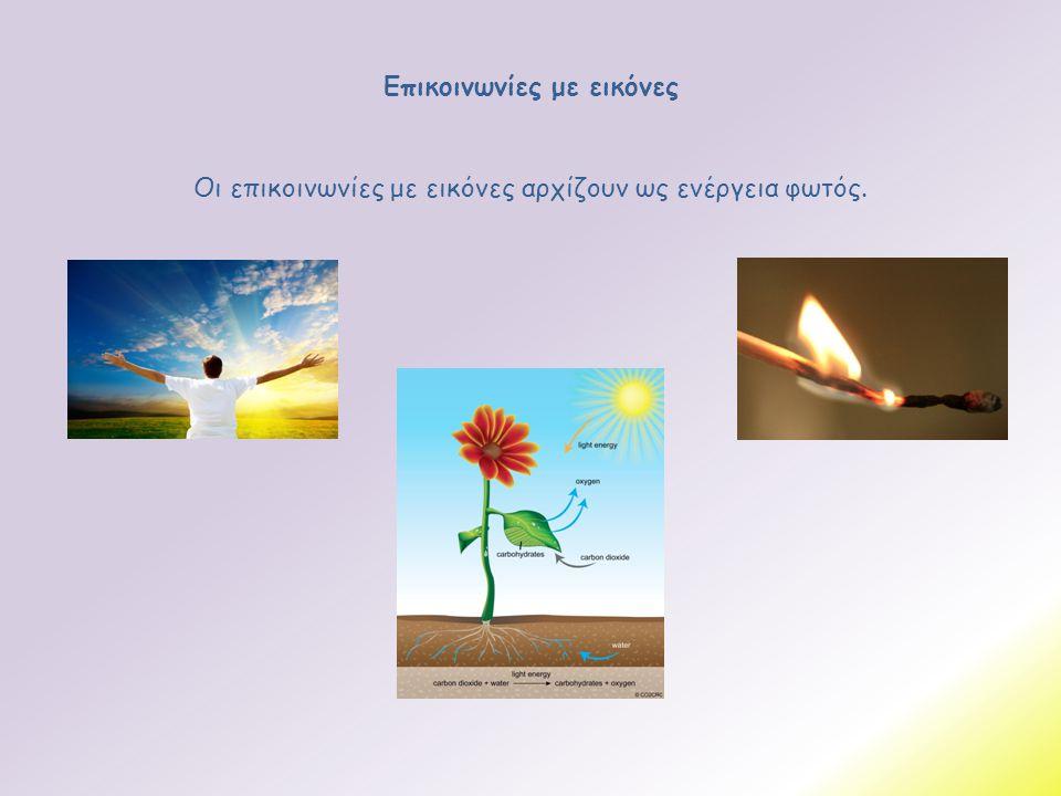 Επικοινωνίες με εικόνες Οι επικοινωνίες με εικόνες αρχίζουν ως ενέργεια φωτός.