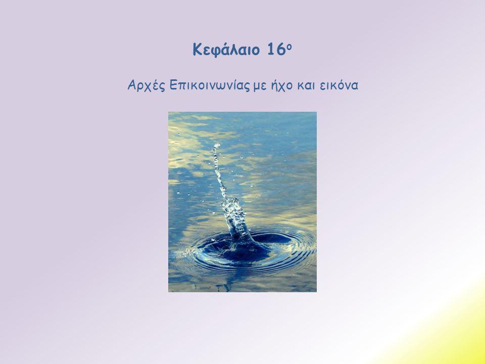 Κεφάλαιο 16 ο Αρχές Επικοινωνίας με ήχο και εικόνα